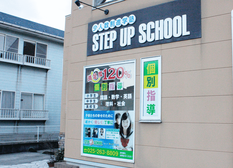 STEP UP SCHOOL